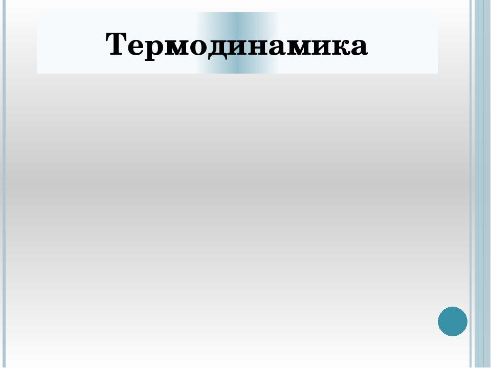 Тепловые двигатели Название Изобретатели Схема КПД Паровая машина Д. Уатт 1%-...