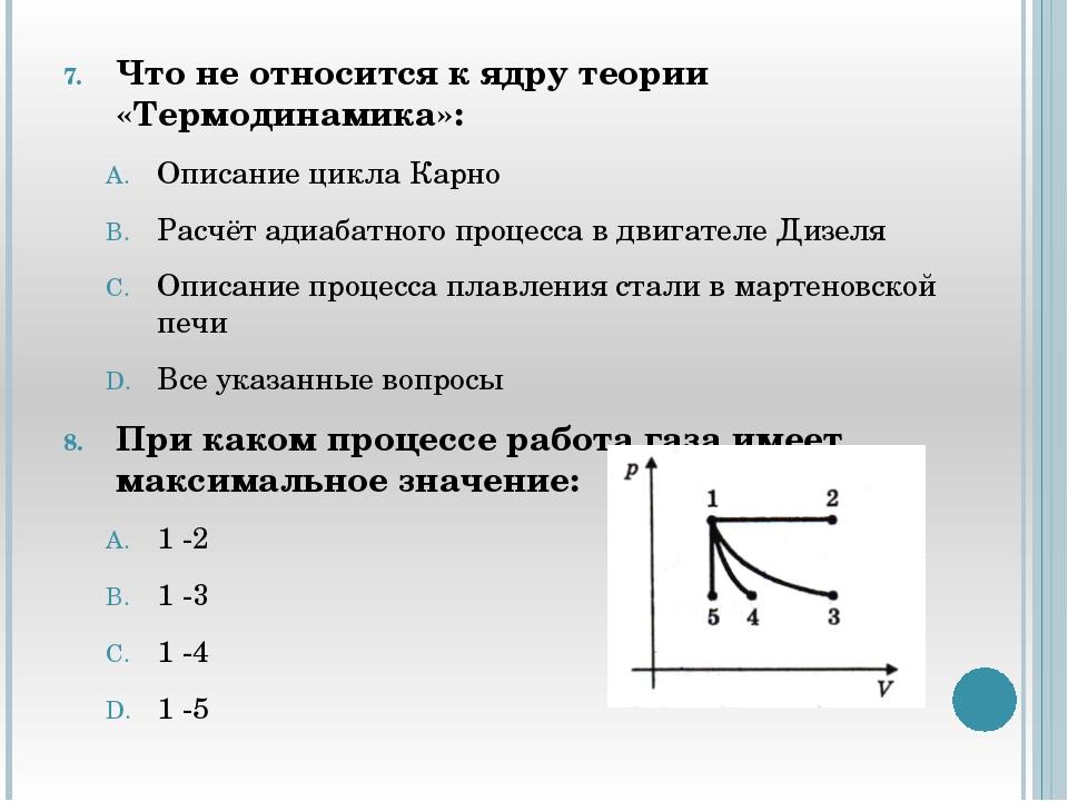 Какая точка диаграммы растяжения соответствует пределу прочности: 1 2 3 4 5 К...