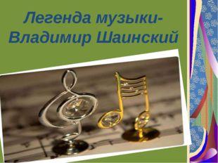 Легенда музыки- Владимир Шаинский !