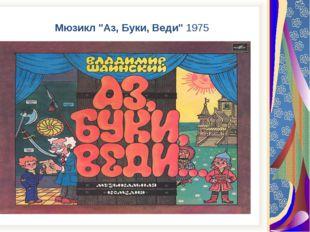 "Мюзикл ""Аз, Буки, Веди"" 1975"