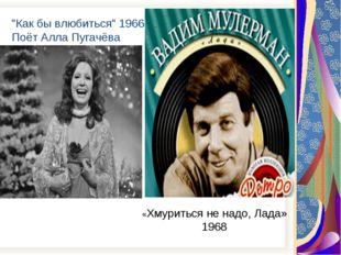 """""""Как бы влюбиться"""" 1966 Поёт Алла Пугачёва «Хмуриться не надо, Лада» 1968"""
