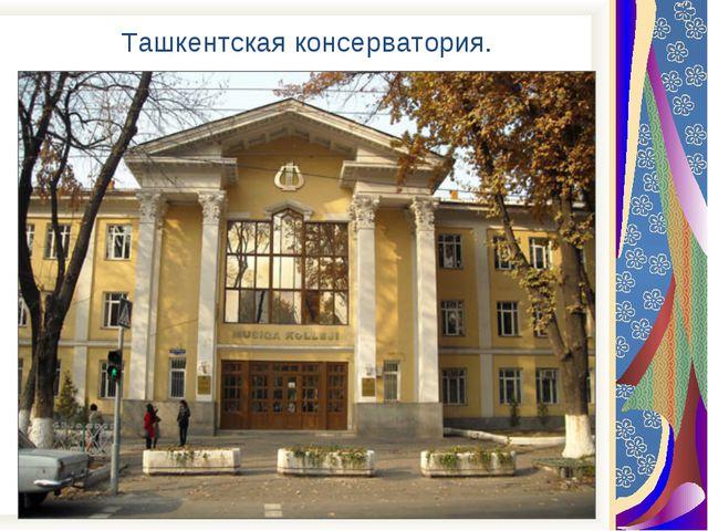 Ташкентская консерватория.