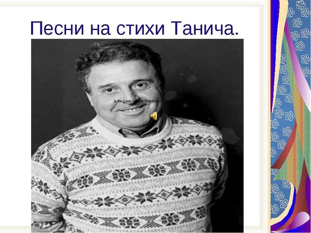 Песни на стихи Танича.
