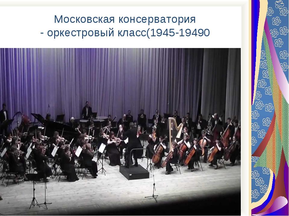 Московская консерватория - оркестровый класс(1945-19490