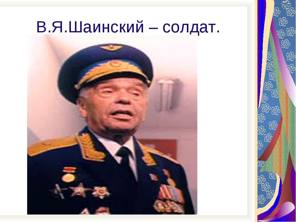В.Я.Шаинский – солдат.