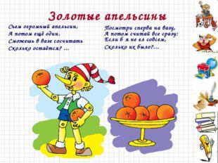 Золотые апельсины Съем огромный апельсин, А потом ещё один. Сможешь в вазе со
