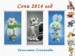 Сочи 2014 год Талисманы Олимпиады