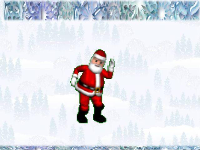 Мультфизминутка Дед Мороз приглашает вас на зарядку!