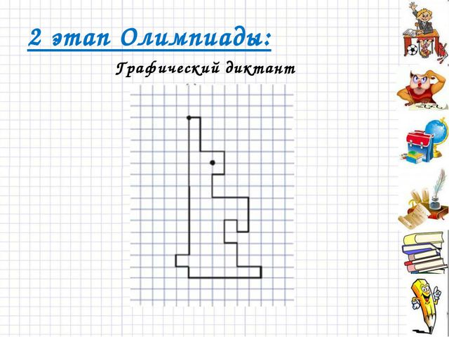 2 этап Олимпиады: Графический диктант