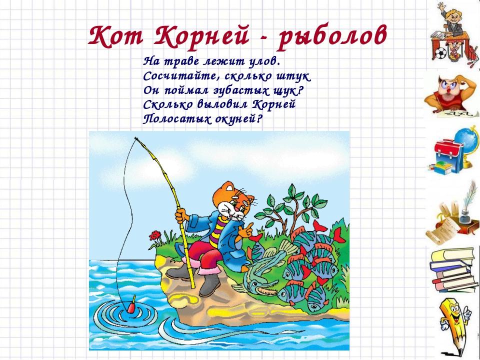 Кот Корней - рыболов На траве лежит улов. Сосчитайте, сколько штук Он поймал...