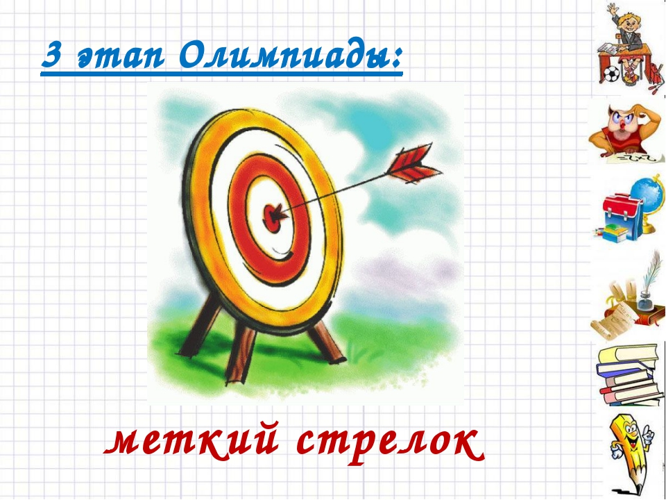 3 этап Олимпиады: 3 этап Олимпиады: меткий стрелок