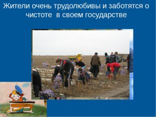 Жители очень трудолюбивы и заботятся о чистоте в своем государстве