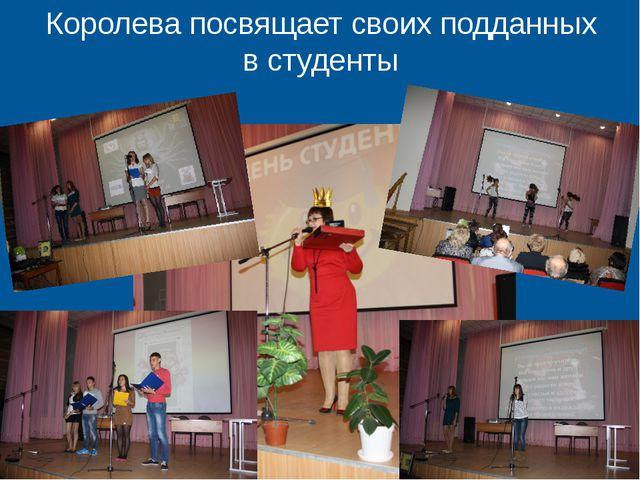 Королева посвящает своих подданных в студенты