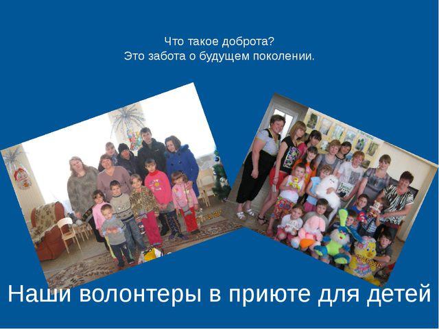 Что такое доброта? Это забота о будущем поколении. Наши волонтеры в приюте дл...