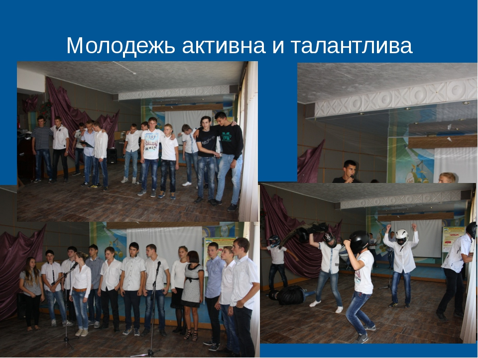 Молодежь активна и талантлива