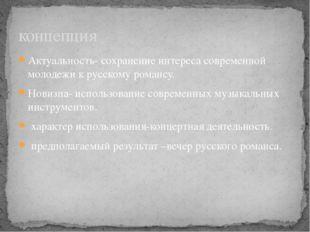 Актуальность- сохранение интереса современной молодежи к русскому романсу. Но