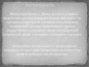 Интеграция проекта «Вечер русского романса» является актуальным и перспективн