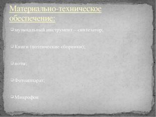 музыкальный инструмент – синтезатор; Книги (поэтические сборники); ноты; Фото