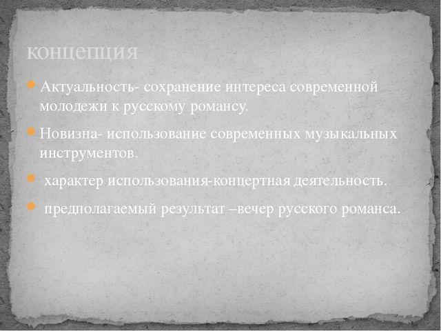 Актуальность- сохранение интереса современной молодежи к русскому романсу. Но...