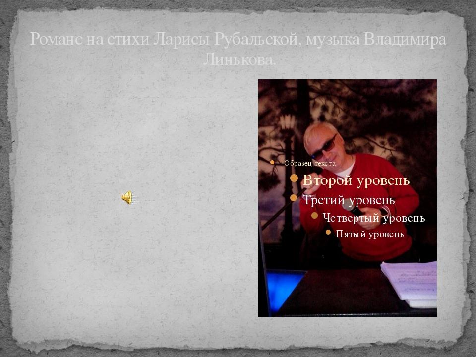 Романс на стихи Ларисы Рубальской, музыка Владимира Линькова.