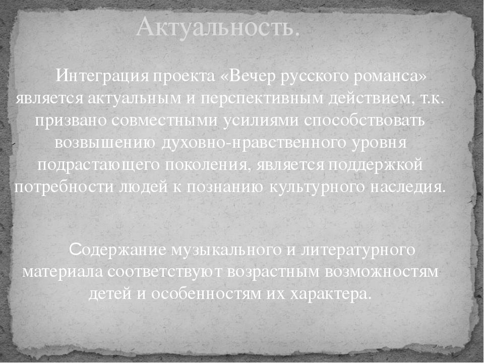 Интеграция проекта «Вечер русского романса» является актуальным и перспективн...