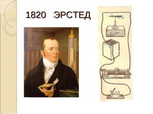 1820 ЭРСТЕД