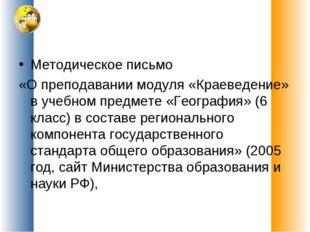 Методическое письмо «О преподавании модуля «Краеведение» в учебном предмете «
