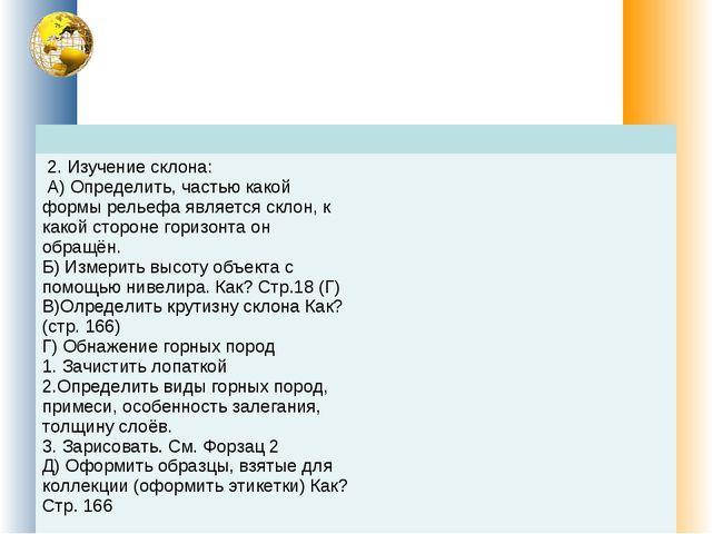 2. Изучение склона: А) Определить, частью какой формы рельефа является скло...