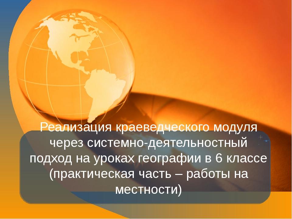 Реализация краеведческого модуля через системно-деятельностный подход на урок...