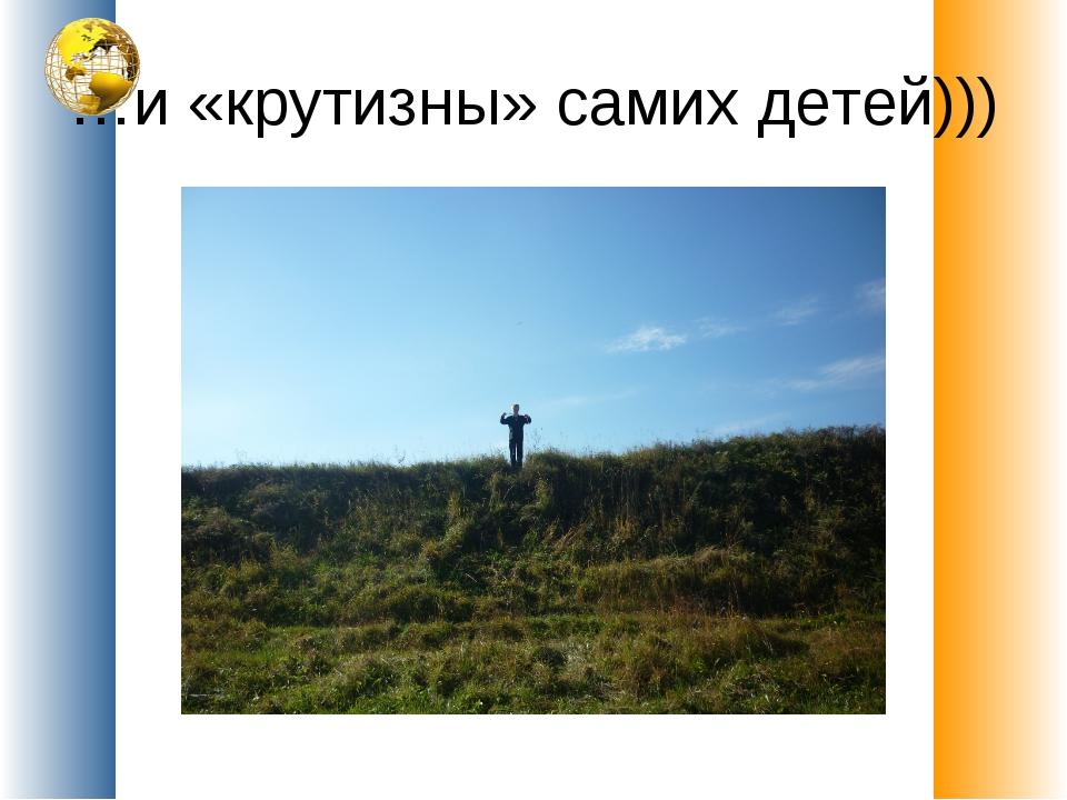…и «крутизны» самих детей)))