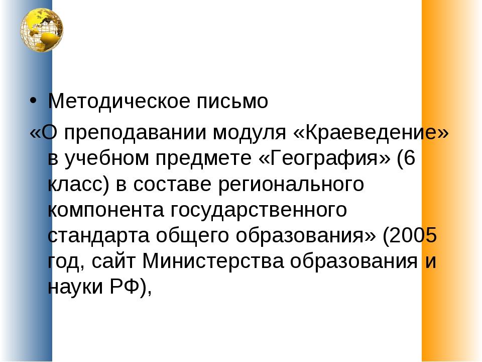 Методическое письмо «О преподавании модуля «Краеведение» в учебном предмете «...