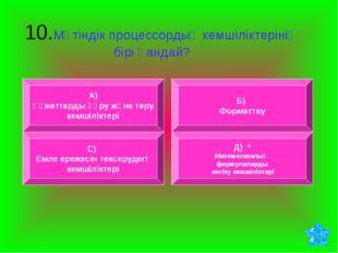 10.Мәтіндік процессордың кемшіліктерінің бірі қандай? А) Құжаттарды құру жән