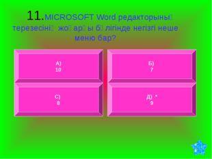 11.MICROSOFT Word редакторының терезесінің жоғарғы бөлігінде негізгі неше ме