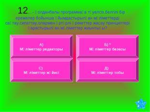 12....- қолданбалы программаға тәуелсіз,белгілі бір ережелер бойынша ұйымдас