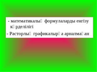 - математикалық формулаларды енгізу күрделілігі - Расторлық графикалырға арн