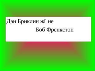 Дэн Бриклин және Боб Френкстон