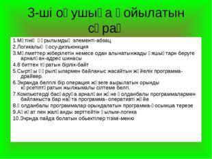 3-ші оқушыға қойылатын сұрақ 1.Мәтінің құрылымдық элементі-абзац 2.Логикалық