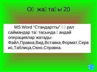 """Оң жақтағы 20 MS Word """"Стандартты"""" құрал саймандар тақтасында қандай операц"""