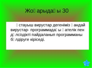 Жоғарыдағы 30 Ұстауыш вирустар дегеніміз қандай вирустар- программадағы қат
