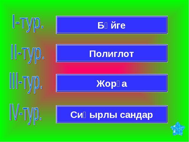 Бәйге Полиглот Жорға Сиқырлы сандар