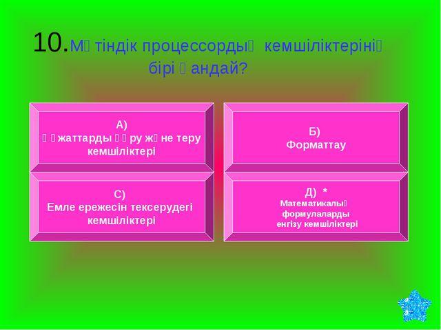 10.Мәтіндік процессордың кемшіліктерінің бірі қандай? А) Құжаттарды құру жән...