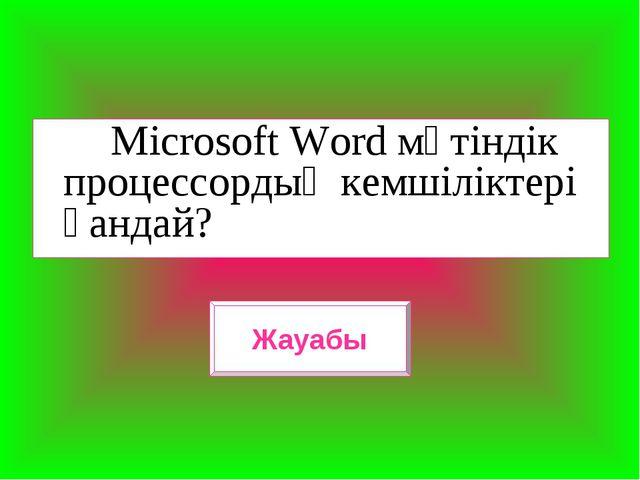 Microsoft Word мәтіндік процессордың кемшіліктері қандай? Жауабы