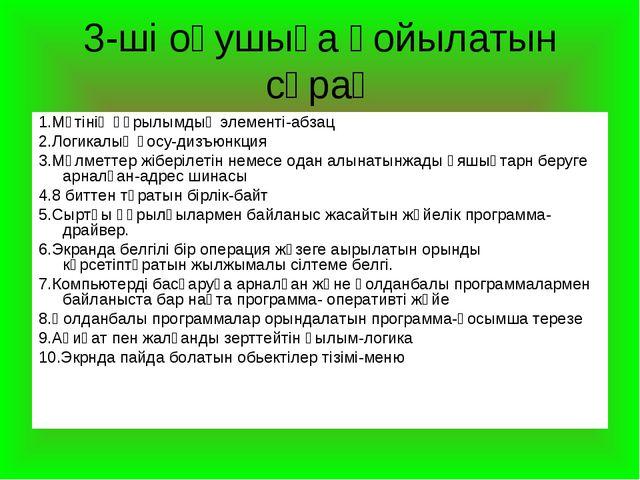 3-ші оқушыға қойылатын сұрақ 1.Мәтінің құрылымдық элементі-абзац 2.Логикалық...