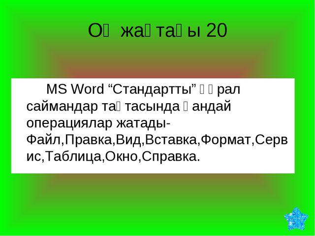 """Оң жақтағы 20 MS Word """"Стандартты"""" құрал саймандар тақтасында қандай операц..."""
