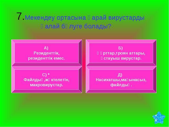 7.Мекендеу ортасына қарай вирустарды қалай бөлуге болады? А) Резиденттік, ре...