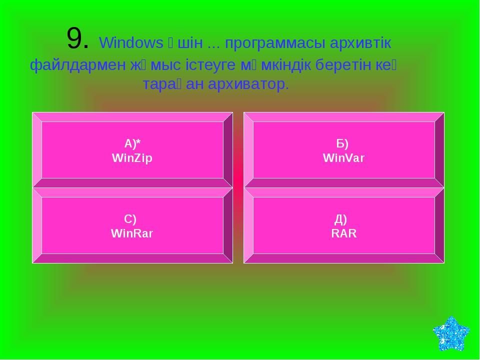 9. Windows үшін ... программасы архивтік файлдармен жұмыс істеуге мүмкіндік...