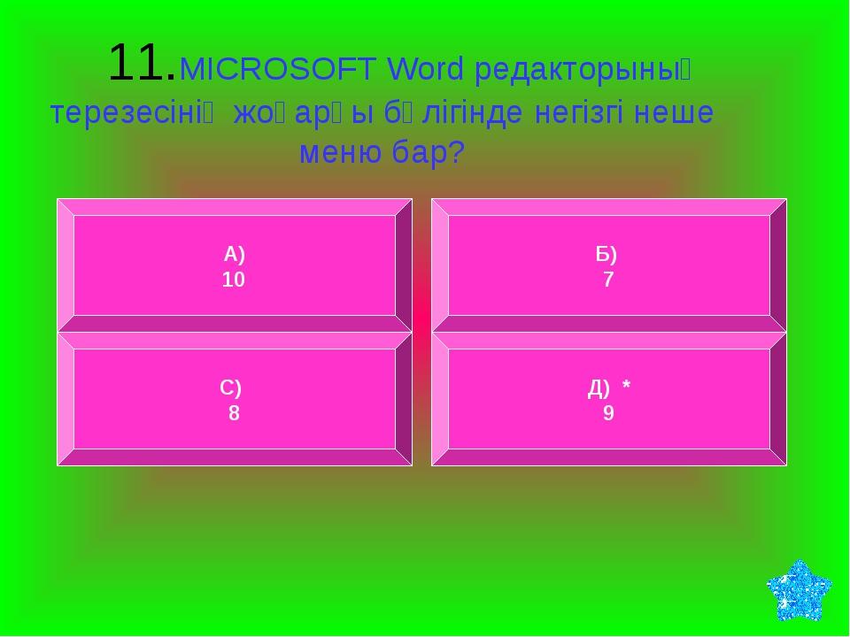 11.MICROSOFT Word редакторының терезесінің жоғарғы бөлігінде негізгі неше ме...