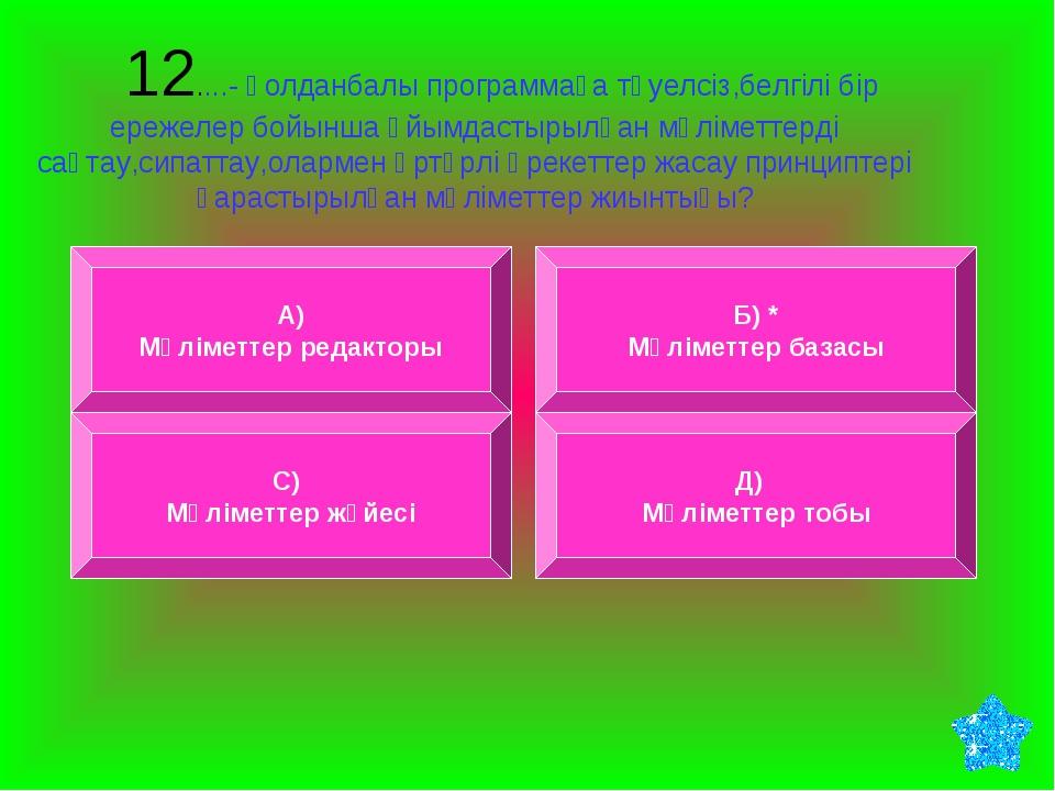 12....- қолданбалы программаға тәуелсіз,белгілі бір ережелер бойынша ұйымдас...