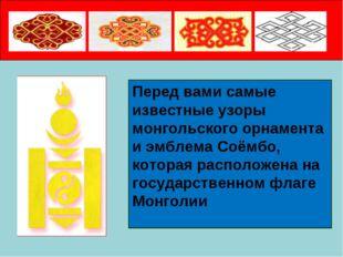 Перед вами самые известные узоры монгольского орнамента и эмблема Соёмбо, ко
