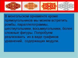 В монгольском орнаменте кроме прямоугольников мы можем встретить ромбы, пара